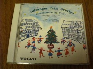 CD ボルボが贈るスウェーデン クリスマス