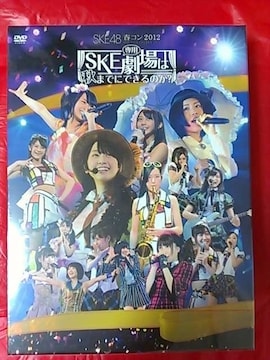 SKE48 「SKE専用劇場は秋までにできるのか?」SPBOX 新品