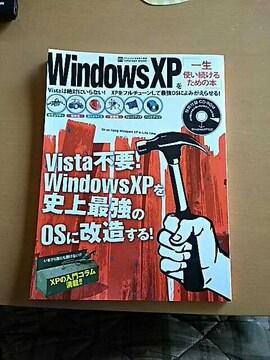 WindowsXPを一生使い続けるための本 最強OSに 入門コラム満載