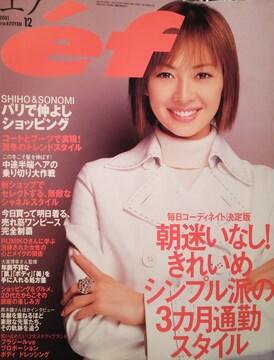 伊東美咲・SHIHO【エフ  2001年12月号】