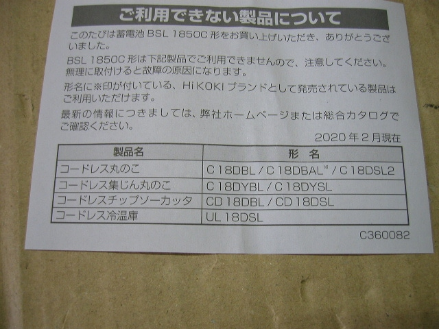 2個 BSL1850C BSL1860より軽量 未使用 HiKOKI/日立 バッテリ < ペット/手芸/園芸の