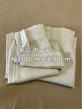 新品☆100×90cm窓用遮光なしワッフルカーテン アイボリー☆k129