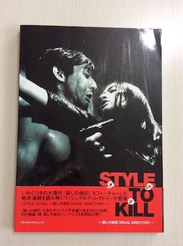 DVDブック『STYLE TO KILL』鈴木清順監督!