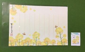 絵入りはがき 2021 春柄<菜の花とミツバチ>1枚+63円切手1枚★