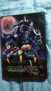 妖怪人間ベム 第1巻  2006年版