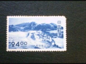 【未使用】1次国立公園 十和田 24円 1枚