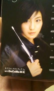 店頭の半額広末涼子未使用・図書カード額面千円ドコモ