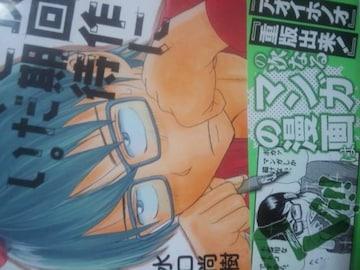 水口尚樹「小光先生の次回作にご期待ください」全2巻2冊セット
