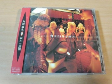 角松敏生CD「存在の証明」●