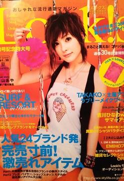 平山あや・片瀬那奈・吉川ひなの…【Look!s】2005年夏号