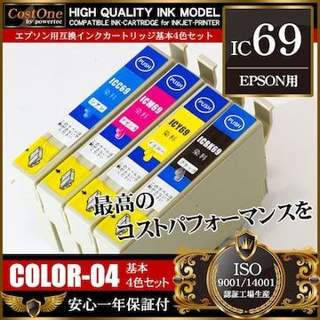 ■互換インク IC4CL69  【4個組】