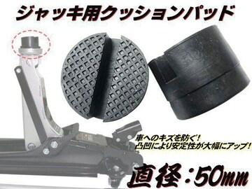 2トンフロアジャッキ用ラバーゴムパッド リフト 保護  整備 工具