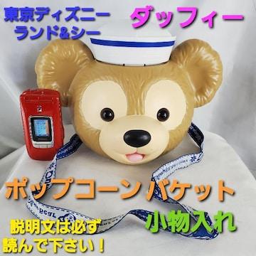 ★TDS/TDL★ダッフィー★ポップコーンバケット/小物入れ★