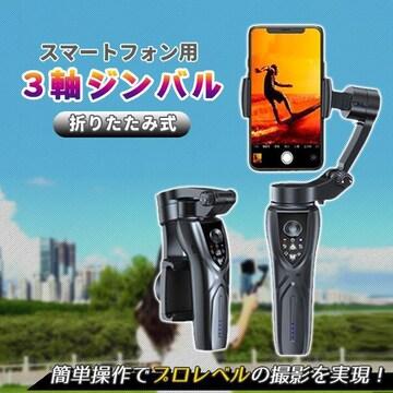 スマホジンバル L7D プロレベル 動画 写真撮影 3軸 手ブレ防止