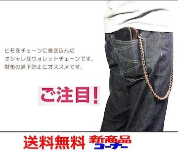 M)財布の落下防止にオススメ・ウォレットチェーンBK
