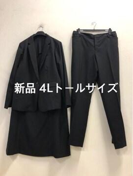 新品☆4Lトールサイズ着回し自在スーツ3点セット☆d362