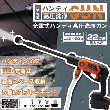 充電式 ハンディ 高圧洗浄 ガン ハンディ 洗車 清掃 掃除