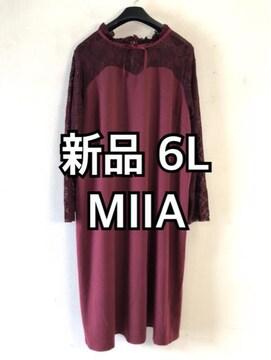 新品☆6L♪MIIAレース使いワンピース♪ワイン☆d897