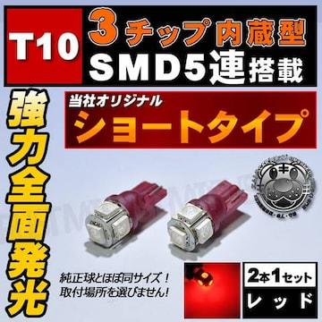 LED T10 全方向照射型 3チップSMD 5連 レッド ライセンスランプに エムトラ