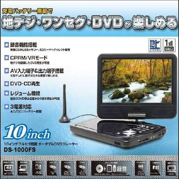 ■10インチ・フルセグ搭載・ポータブルDVDプレーヤー(DS-1000FS)