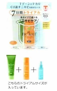 新品 ニキビ予防 一週間 トライアル 基礎化粧品 セット 化粧水
