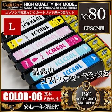 ■互換インク IC6CL80L  【6個組】