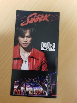 KinKi Kids 会報No.117