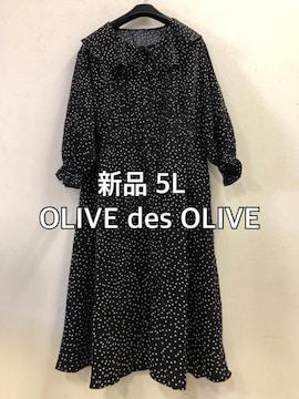 新品☆5LサイズOLIVE des OLIVEロングワンピース黒水玉☆d317