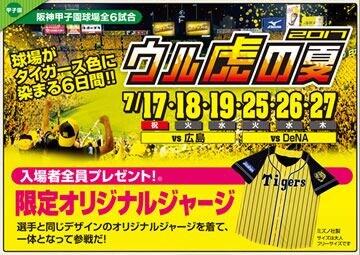 阪神タイガース ウル虎の夏2017限定ユニフォーム 新品・未使用