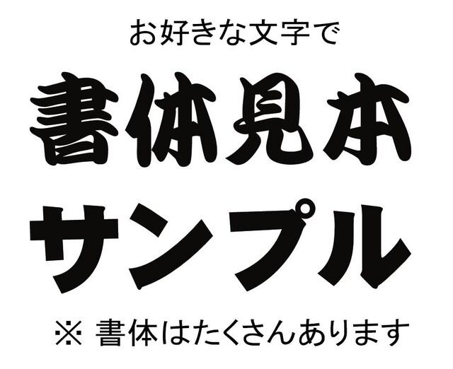 【カッティングステッカー】文字自由☆黒☆チームステッカーなど < 自動車/バイク