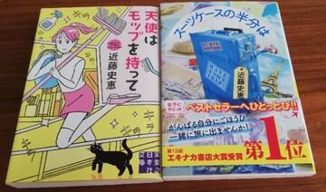 2021*04追加!増える!?文庫3冊セット/近藤史恵