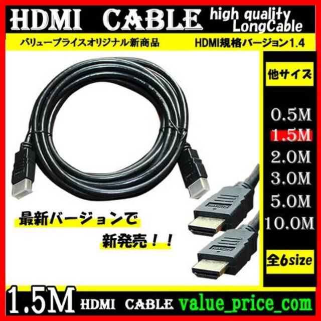 HDMIケーブル 1.5m 3D対応 ver.1.4 フルHD  < 家電/AVの