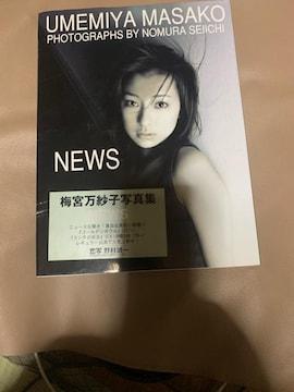 梅宮万紗子 写真集 NEWS