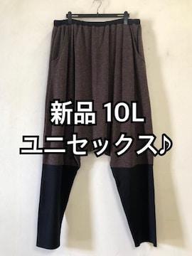 新品☆10L♪バルーン・サルエル変型パンツ☆d856