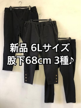 新品☆6L♪股下68♪黒スリムストレッチパンツ3種☆d924