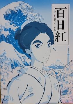 中古DVD 百日紅(さるすべり)〜Miss HOKUSAI〜