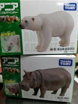 ☆アニマルアドベンチャー☆タカラトミー☆ホッキョクグマ&カバ☆