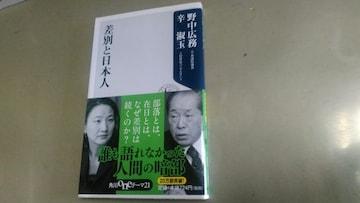 「差別と日本人」野中広務/辛淑玉。角川書店。良質新書本。