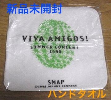 新品未開封方SMAP VIVA AMIGOS!ツアー★ハンドタオル