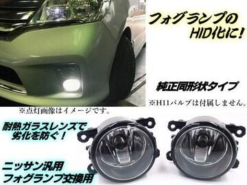 ニッサン&スズキ純正同形状/耐熱フォグランプユニット/H11/左右