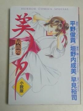 本[小説] 垣野内成美/吸血姫美夕(ヴァンパイアミユ)
