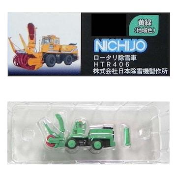 N'ジオ 特殊車輌 第一弾 NICHIJO ロータリ除雪車 HTR406(黄緑) ミニカー