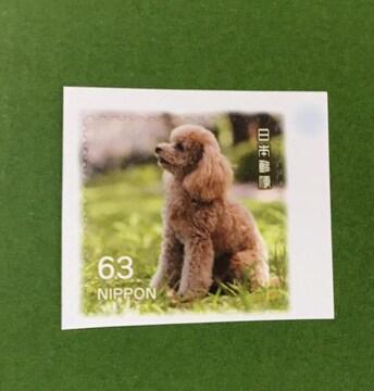 イヌ(トイプードル)63円切手1枚★シール式★未使用