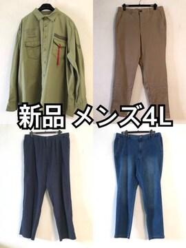 新品☆メンズ4Lパンツ色々3本&ミリタリーシャツセット☆d543