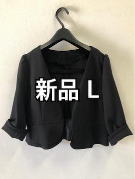 新品☆L後ろリボン ノーカラーボレロジャケット 黒☆jj340