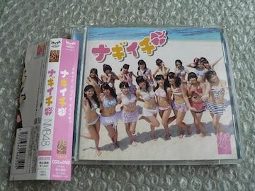 NMB48『ナギイチ』CD+DVD【Type-B】他にも出品中