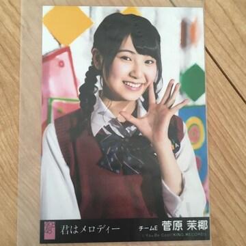SKE48 菅原茉椰 君はメロディー 生写真 AKB48