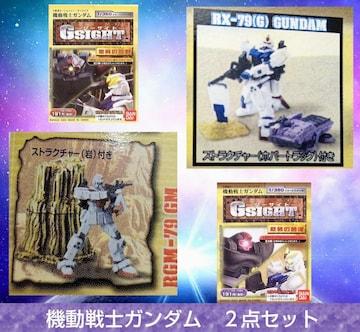 機動戦士ガンダム★2体セット★G-SIGHT★熱砂の砂漠★ジオラマ