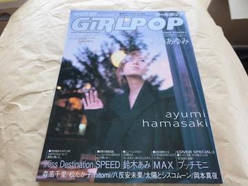 中古本 浜崎あゆみ GiRLPOP 1999.DEC 送料込み