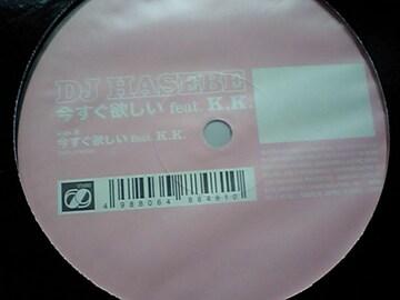 DJ HASEBE feat倖田來未「今すぐ欲しい」ZEEBRA歴史的名曲カバー